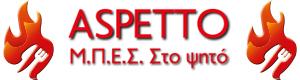 Aspetto Μ.Π.Ε.Σ στο Ψητό Κόρινθος